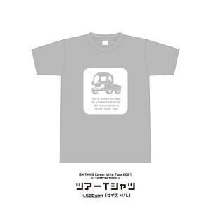 【EmiRing◎限定】EMTNHSツアーTシャツ