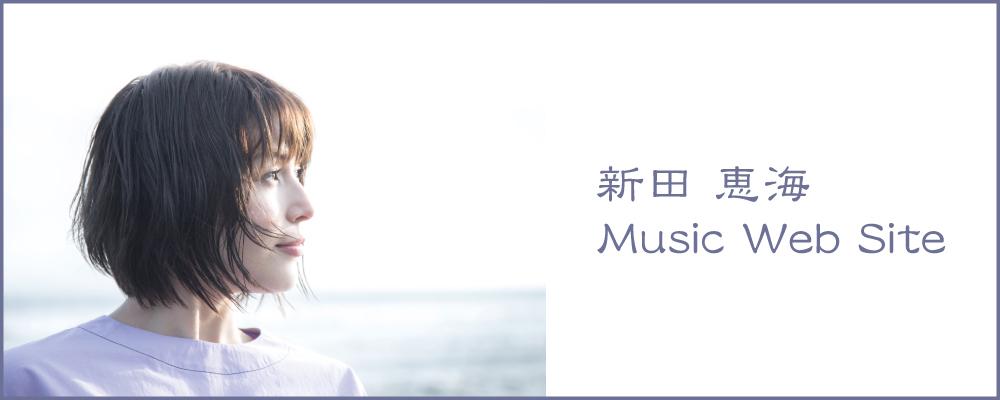 新田恵海ミュージックウェブ