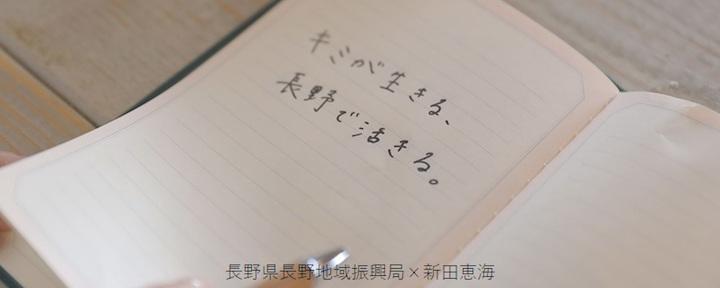 長野県長野地域振興局×新田恵海「キミが生きる、長野で活きる。」