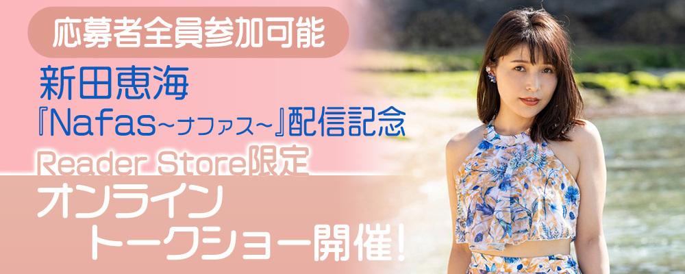 新田恵海「Nafas〜ナファス〜」配信記念オンライントークショー